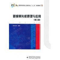 """高等学校信息工程类专业""""十二五""""规划教材:新编单片机原理与应用(第3版)"""