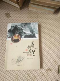 寻韵奇兰(奇兰香茶文化)