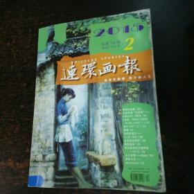 连环画报(2015年02期总第716期)