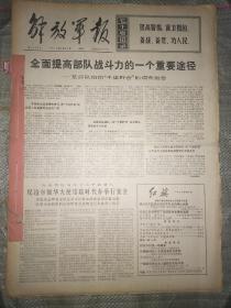解放军报(合订本)(1970年2月份)【货号099】
