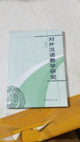对外汉语教学研究