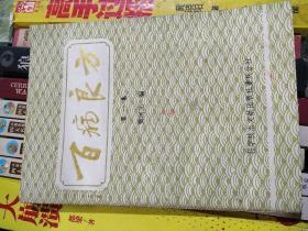 百病良方(第一集)