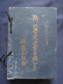 新民学院图书目录甲篇  国立新民学院1939年出版  北平沦陷期间出版物
