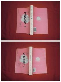 蔡志忠幽默漫画:鬼狐仙怪(上下)//  包正版 【购满100元免运费】