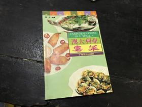 澳大利亚—粤菜