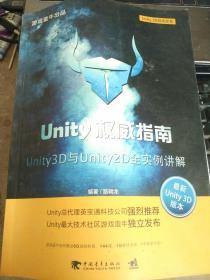 Unity权威指南:Unity3D与Unity2D全事例讲解