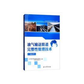 油气输送管道完整性管理技术(一级水平)