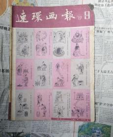 连环画报   81.9