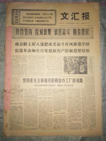 文汇报(合订本)(1970年2月份)【货号100】