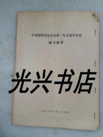 中华医学会北京分会1955年年会 论文摘要