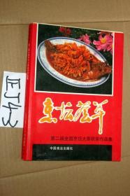 烹坛荟萃.第二届全国烹饪大赛获奖作品集