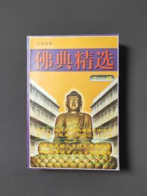 佛典精选十一经