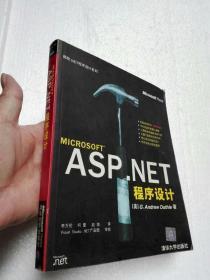 ASP.NET程序设计