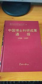 中国博士科研成果通报 1988-1989