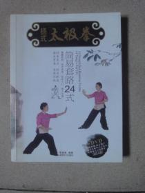 杨式太极拳简易套路24式(2013年1版1印)