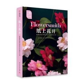 纸上花开:超唯美自然的纸艺花制作之书(精装)