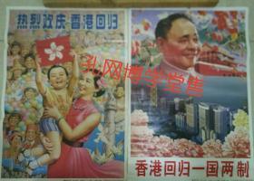 宣传画挂图印刷品 《香港回归一国两制》《热烈欢庆 香港回归》绘画 吴象峰 陈家骅1997年1版1印