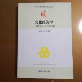 文化经济学:理论前沿与中国实践