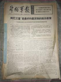 解放军报(合订本)(1970年1月份)【货号101】