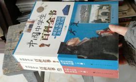 中国中学生百科全书 上下册 史地大空间数据加油站 .成长充电器文体新天地