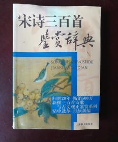 唐诗三百首鉴赏辞典