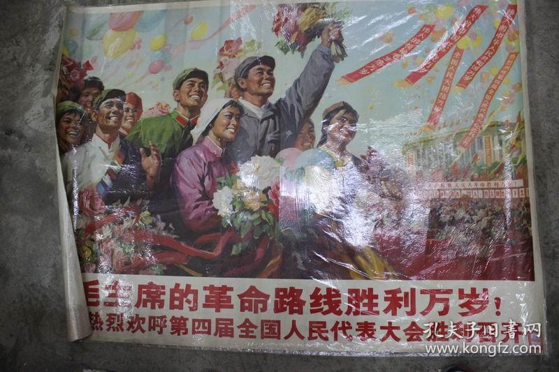 毛主席的苦命胜利路线万岁!--热烈欢呼第四届全国人民代表大会胜利召开