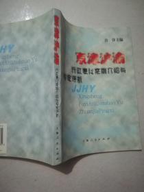 京津沪渝行政复议案例介绍与专家评析