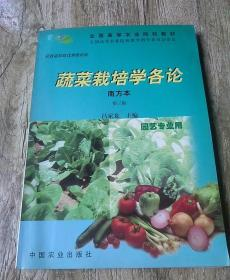 蔬菜栽培学各论(南方本园艺专业用 第3版)