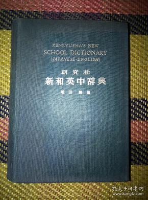 研究社新和英中辞典