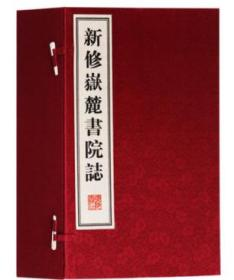 新修岳麓书院志 (一函八册)广陵书社
