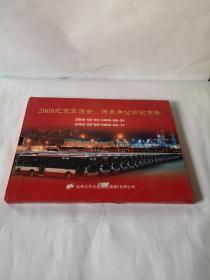 2008北京奥运会残奥会公交纪念册  全套