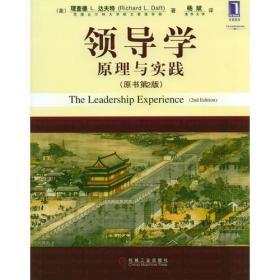 领导学:原理与实践