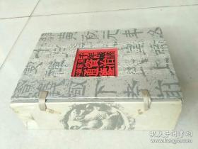 千年藏书皇家读本-资治通鉴 (盒装,古式线装全4册、文白对照)近10品