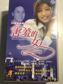 害羞的女人 韩剧 车太贤 蔡琳 连续剧 vcd 电视剧 20碟