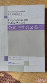 公司与社会公益II
