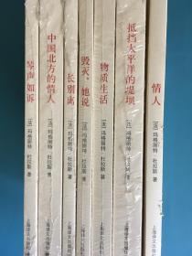 杜拉斯百年诞辰作品系列(情人、抵挡太平洋的堤坝、物质生活、毁灭,她说、长别离、中国北方的情人、琴声如诉)7册合售