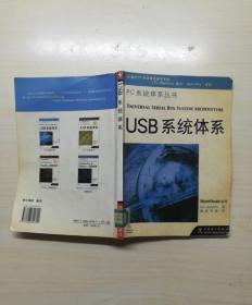 PC系统体系丛书:USB系统体系(馆藏)