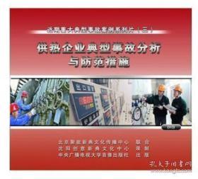 2019年安全生产月-供热企业典型事故分析与防范措施 U盘 1E10c