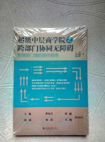 超级中层商学院之跨部门协同无障碍【全新未拆封】