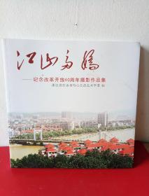 江山多娇一纪念改革开放40周年摄影作品集(江山市)