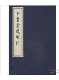 拍前咨询     玉茗堂还魂记(一函四册)     9E24d