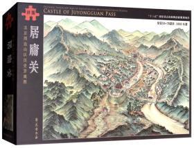 北京周边山区历史景观图:居庸关(文创版)