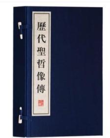历代圣哲像传(套装共2册) 广陵书社
