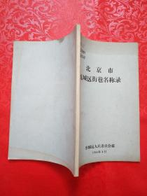 北京市东城区街巷名称录(1966年版)