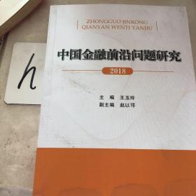 中国金融前沿问题出版社5