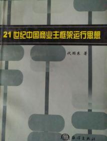 21世纪中国商业主框架运行思想