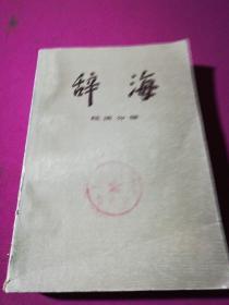 辞海:经济分册