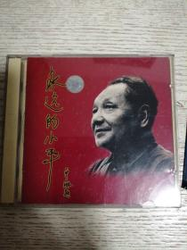 永远的邓小平(CD)