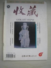 收藏1997年12月