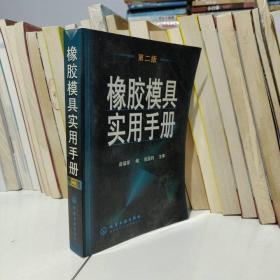 橡胶模具实用手册(第2版)